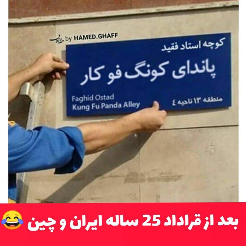 طنز قرار داد ایران و چین